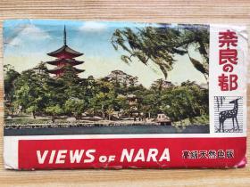 明信片 日本观光名胜《奈良之都》高级天然色版明信片一套5枚