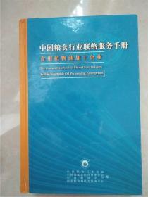 中国粮食行业联络服务手册 食用植物油加工企业 (有手机电话)