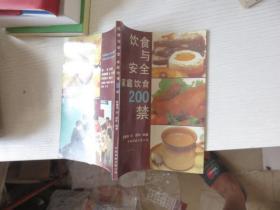 饮食与安全:家庭饮食200禁