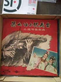 老黑胶木唱片 五六十年代出版 封面漂亮   小提琴协奏曲《梁山伯与祝英台》 33转 带封套 封套漂亮品好