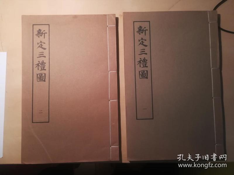 新定三礼图【包顺丰】