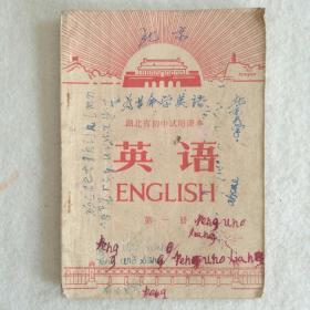 1972年《湖北省初中试用课本~英语(第一册)》   [柜9-5]
