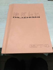地理知识(1974年1——6册全)