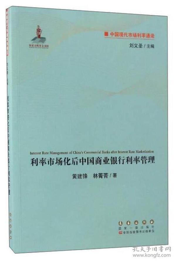9787544546508利率市场化后中国商业银行利率管理