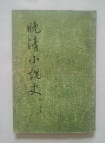 《晚清小说史》(1955年8月1版1印)
