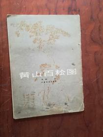 【黄山百松图 :朱峰绘