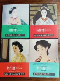 现代日本美人画全集 名品集I-IV 大8开4卷 艺术史代表作三百图