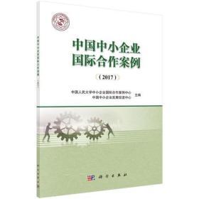 中国中小企业国际合作案例(2017)