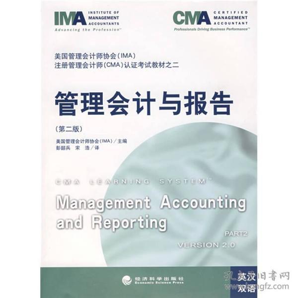 管理会计与报告
