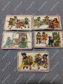 民国烟牌小画片《娃娃戏》5张,合谊纸品 出品,香烟牌子,烟卡,小画片,图片实拍。