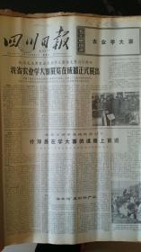 四川日报合订本1974年12月(如果要100本以上的按半价出售,可以议价)