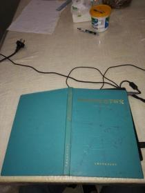 中国鱼池生态学研究(16开硬精装)主编双签本私藏,无笔迹无水渍发行量仅1000册