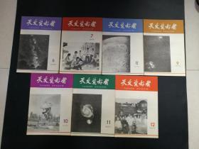 天文爱好者1965年6-12期(七册合售,私藏品好)