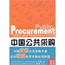(B3-5-4)中国公共采购理论与实践【13】