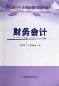 财务会计 专著 中国资产评估协会编 cai wu kuai ji