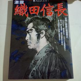 日文原版(织田信长)