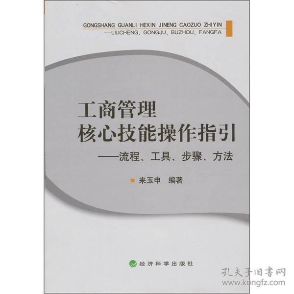 工商管理核心技能操作指引 流程、工具、步骤、方法