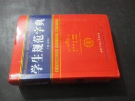 学生规范字典(修订版)