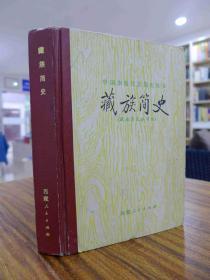 中国少数民族简史丛书:藏族简史(1992年一般两印 精装本)