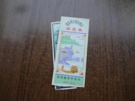 蓬莱阁水城田横山游览券
