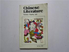 CHINESE LITERATURE: FICTION POETRY ART 1987第1期 (英文季刊)