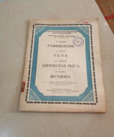 1953年俄又版老钢琴曲沉思-林克抒情歌\春歌