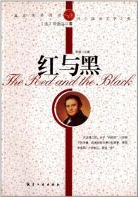 青少年纯美阅读:红与黑