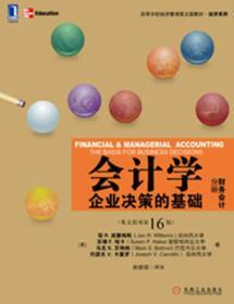 会计学:企业决策的基础(财务会计分册)(英文版·第16版)