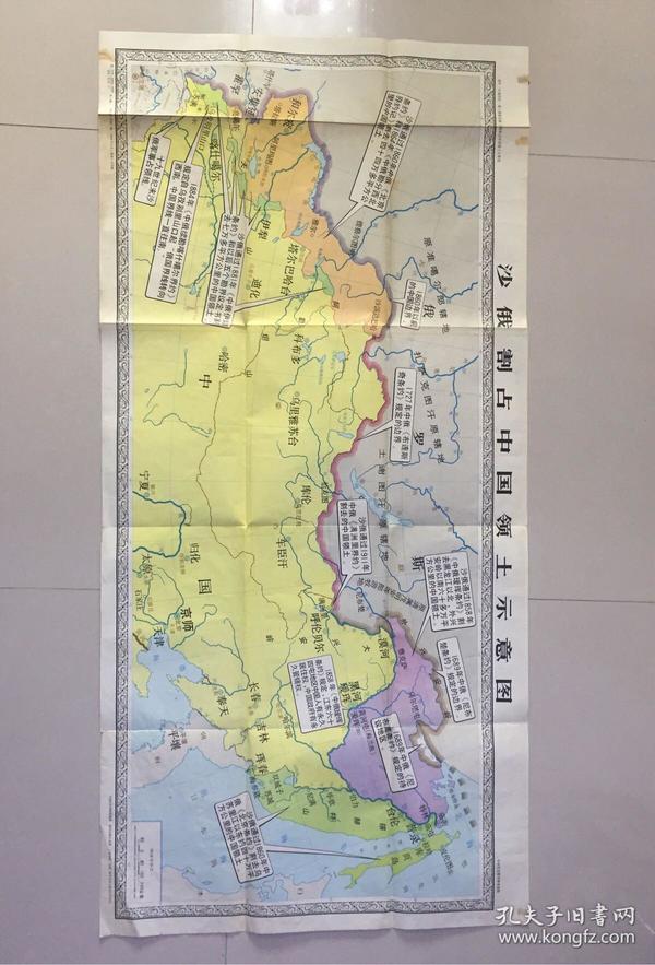 沙俄割占中国领土示意图-地图 古旧地图 老地图收藏 民国时期地图 清