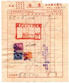 解放区印花税票类----1950年代初期,山东济南松茂斋文具店发票,贴税票3张