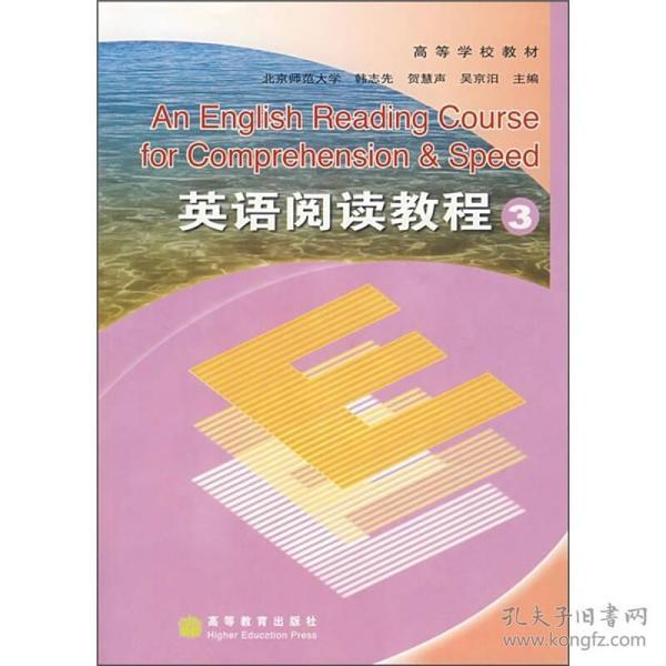 高等学校教材:英语阅读教程3