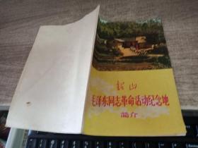 韶山毛泽东同志革命活动纪念地简介