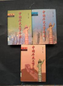 中国历史大事年表 古代卷 近代卷 现代卷 三册合售  一版一印