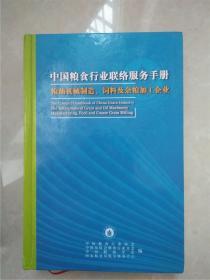 中国粮食行业联络服务手册 粮油机械制造 饲料及杂粮加工企业 (有手机电话)