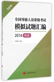 全国导游人员资格考试模拟试题汇编(2016年新版)