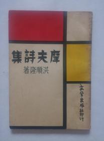 《摩夫诗集》(1964年初版)