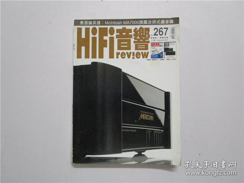 Hi FIi音响 (音响版) 267期