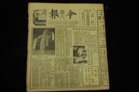 民国 二十八年 上海孤岛时期罕见报纸《图文今报》复刊 三十七号(选集十大舞星、广东文人邬湛若、梁秀娟照片)等