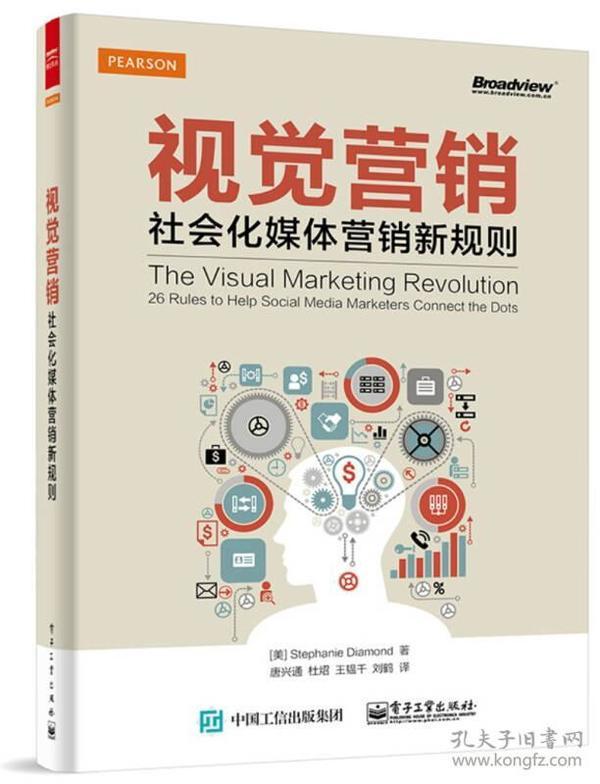 视觉营销——社会化媒体营销新规则(全彩)