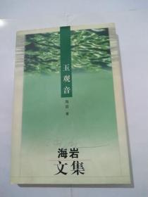 海岩文集:玉观音  海岩 著   (内页有几页受潮褶皱)
