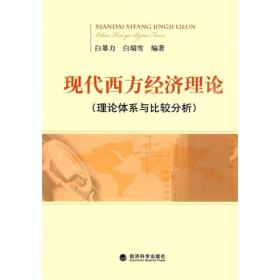 现代西方经济理论(理论体系与比较分析)