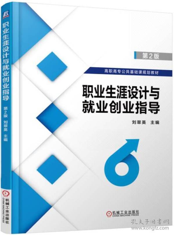 职业生涯设计与就业创业指导(第2版)(高职教材)