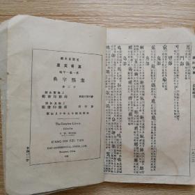 《康熙字典》丑集、亥集两本合售