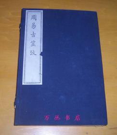 周易古筮考(线装一函全2册)90年代初木板刷印