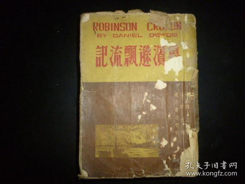 民国版 鲁滨逊飘流记 全译本 民国36年初版