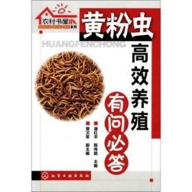 农村书屋系列:黄粉虫高效养殖有问必答
