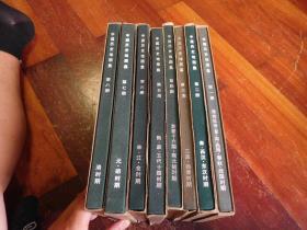 中国历史地图集,精装16开,全八册,齐全(布面精装带函套1989年版印)