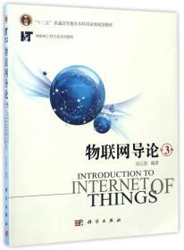 物联网导论(第3版)/物联网工程专业系列教材