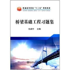 桥梁基础工程习题集