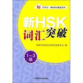 外研社新HSK课堂系列:新HSK词汇突破(1-3级)